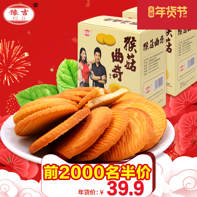 【豫吉】猴菇饼干 猴头菇饼干 香脆酥性720gx2盒 饼干糕点零食
