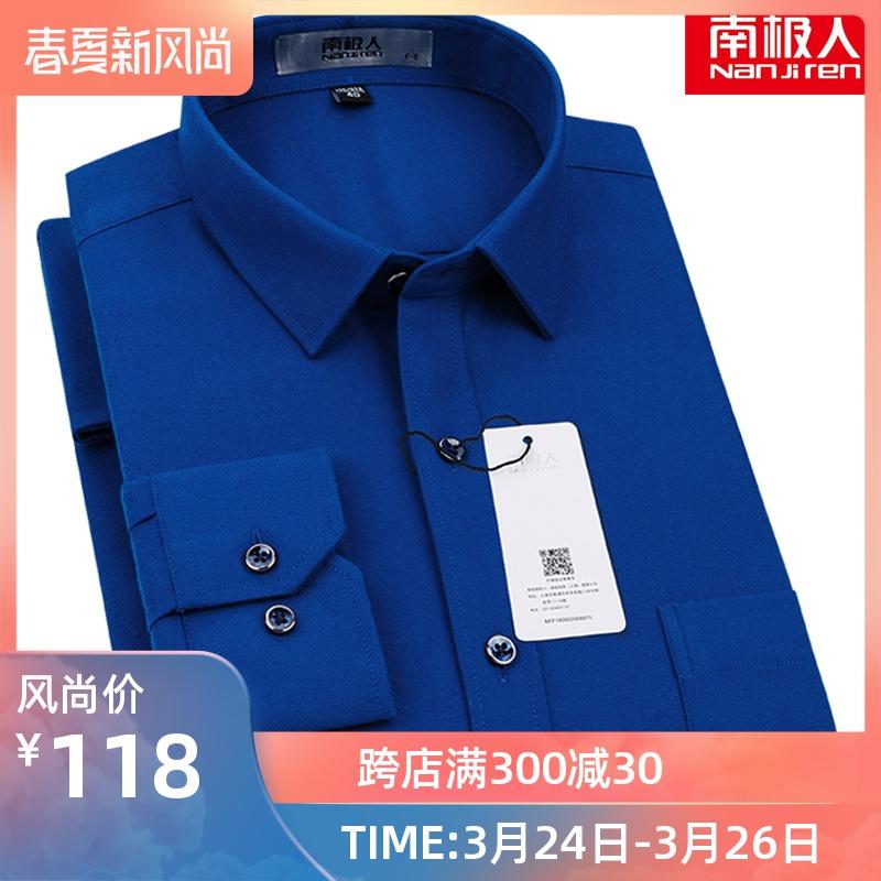 南极人纯棉磨毛衬衫男士长袖宝蓝色商务宽松中年全棉男衬衣爸爸装