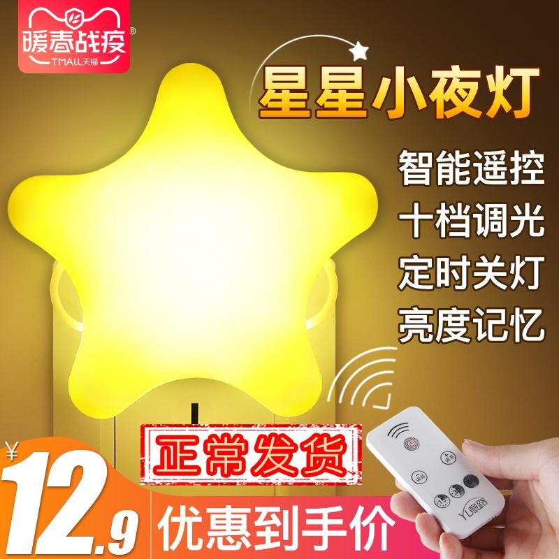 插电小夜灯节能遥控婴儿喂奶护眼卧室床头睡眠夜光LED插座台灯