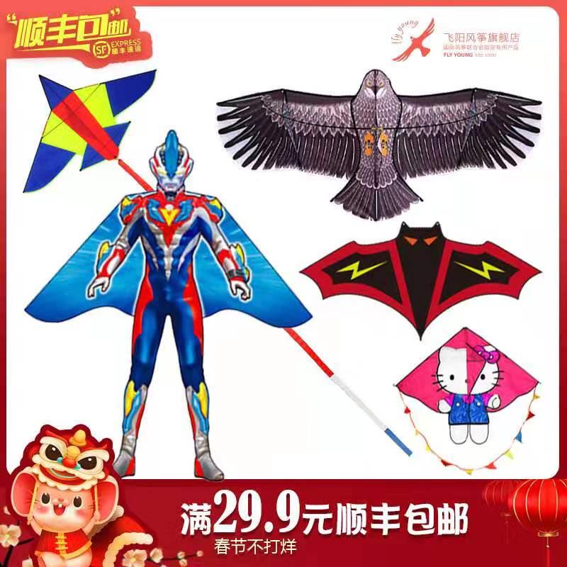 风筝儿童微风易飞2020新款卡通奥特曼老鹰飞机潍坊初学风筝线轮