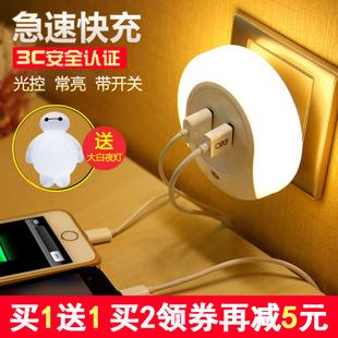 led光控感应小夜灯 插电婴儿喂奶灯迷你插座灯 卧室床头灯节能灯