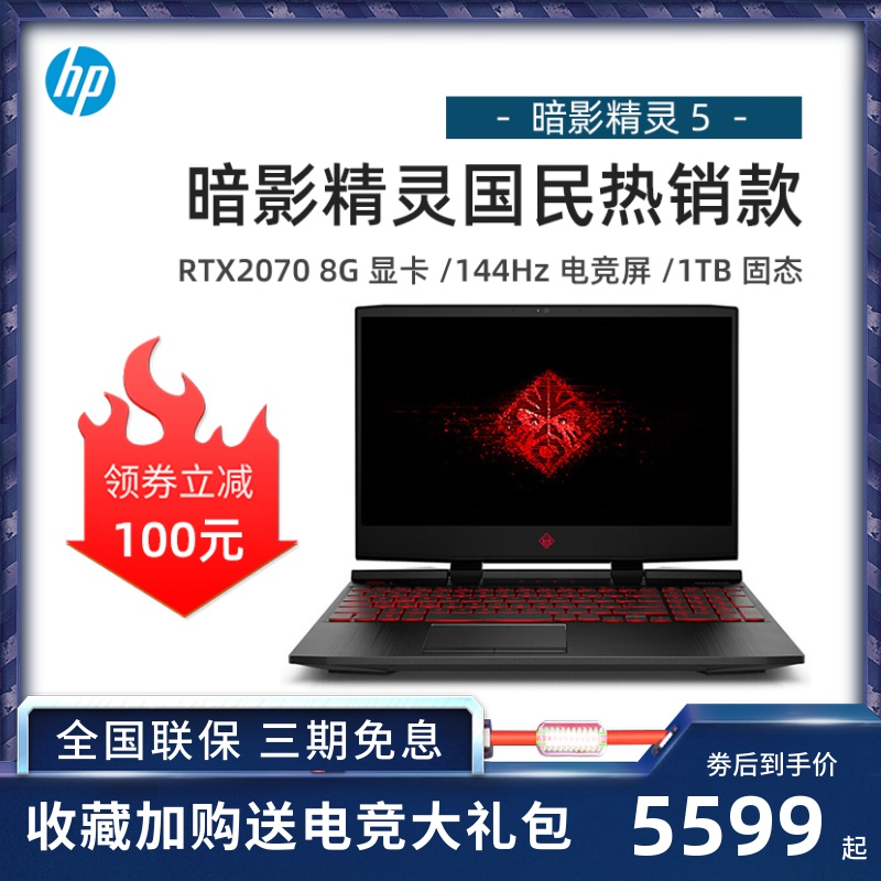 HP/惠普 暗影精灵5代游戏本i7独显1080 高配轻薄学生吃鸡游戏本RX2060光影精灵5暗夜精灵5代1660ti笔记本电脑
