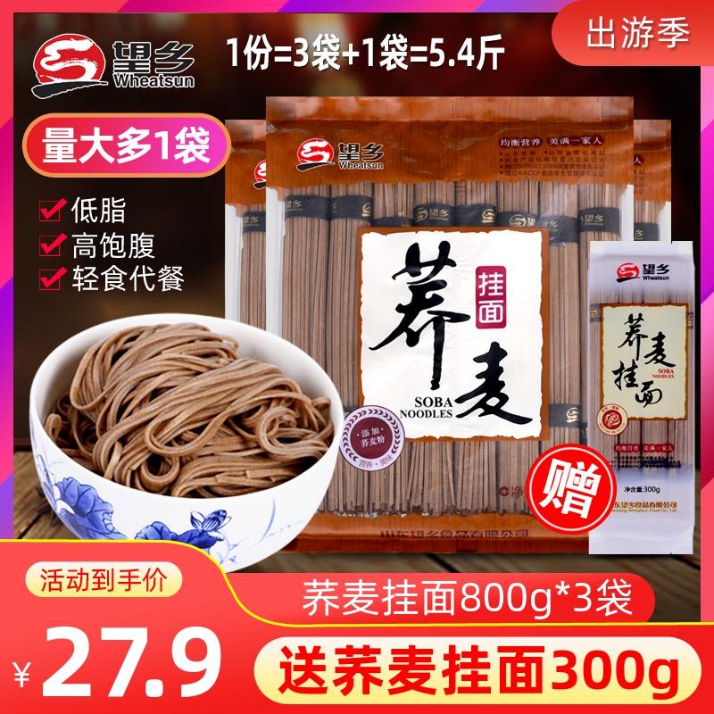 望乡荞麦面条800g*3赠荞麦挂面杂粮面营养甜荞挂面乔麦面方便速食