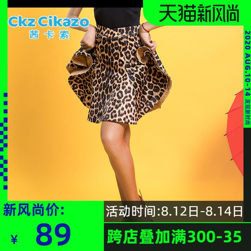 茜卡索女童拉丁舞服装跳舞半身裙下装儿童演出练功鱼骨舞裙G2032