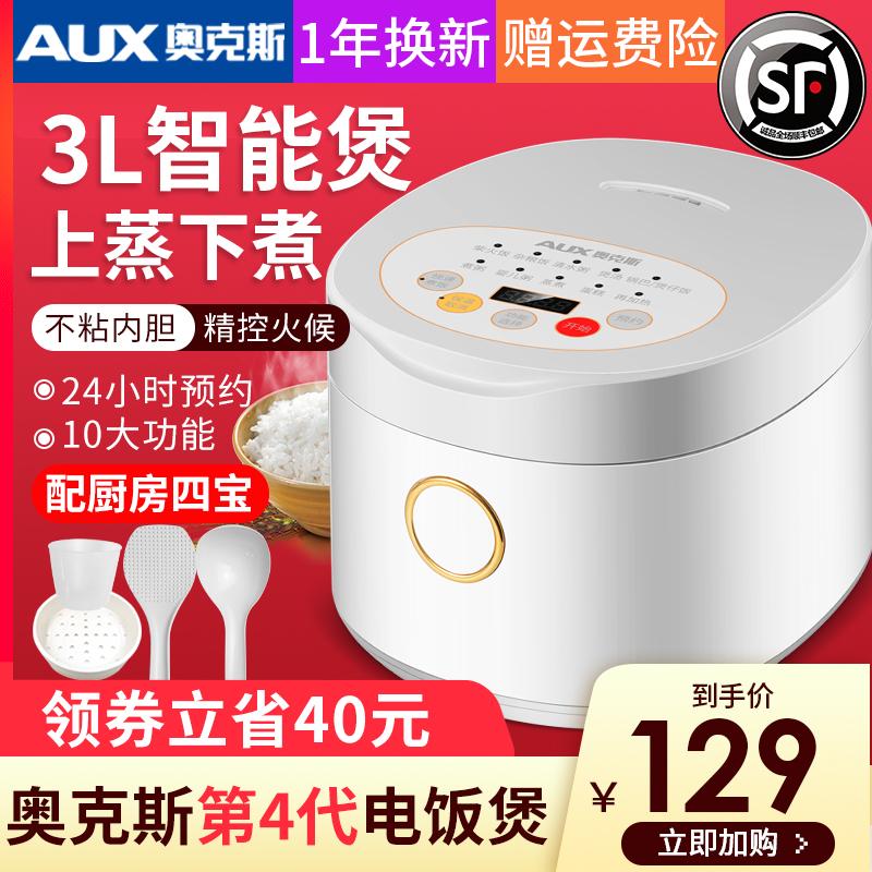 奥克斯电饭煲小2人家用智能预约3-4人多功能3L小型迷你电饭锅正品