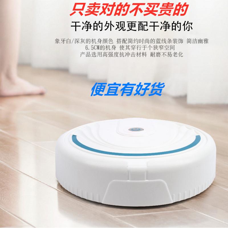除尘器自动家用三合一扫地机器人电池充电款智能多方位清洁器礼品图片