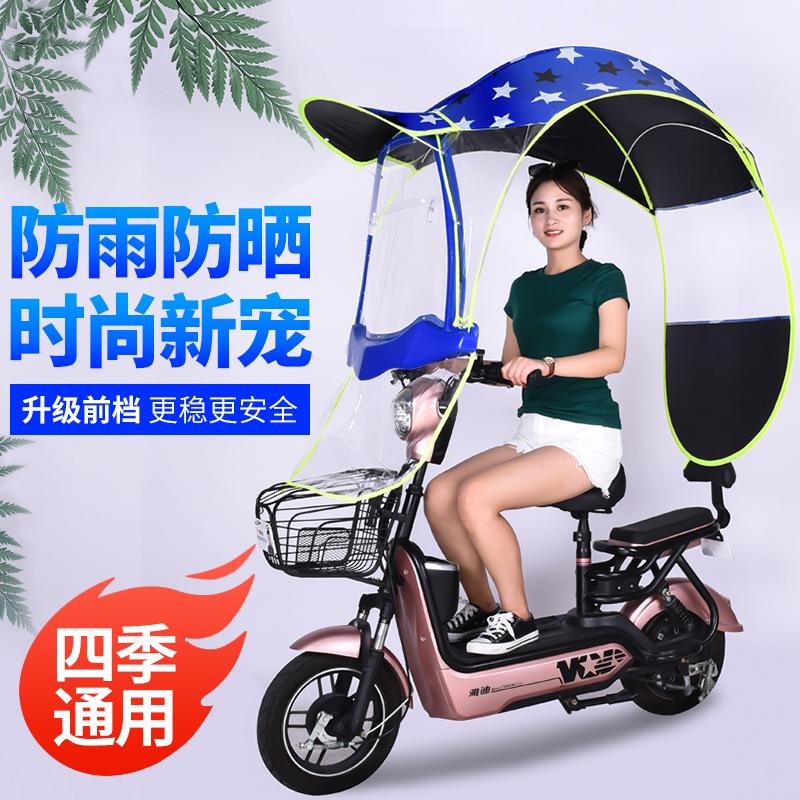 电动摩托车遮雨棚蓬电动车雨棚电瓶车伞挡雨棚电动自行车雨伞挡风