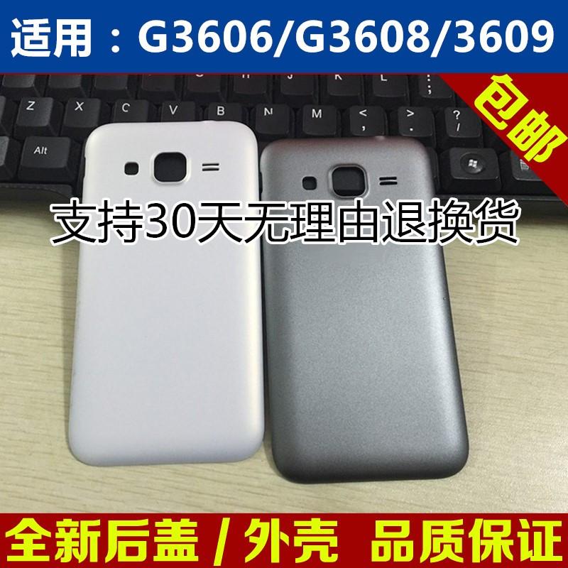 三星SM-G3608电池后盖G3606手机壳G3609电池背壳后壳外壳原装包邮