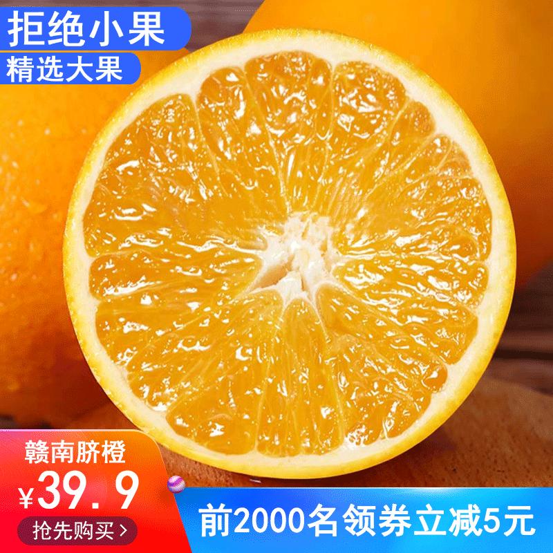 正宗江西赣南脐橙10斤包邮当季新鲜水果不是爱媛38果冻橙冰糖橙子