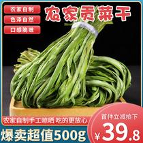 贡菜干菜500g农家自制干货新鲜苔菜苔干脱水蔬菜火锅食材菜类包邮