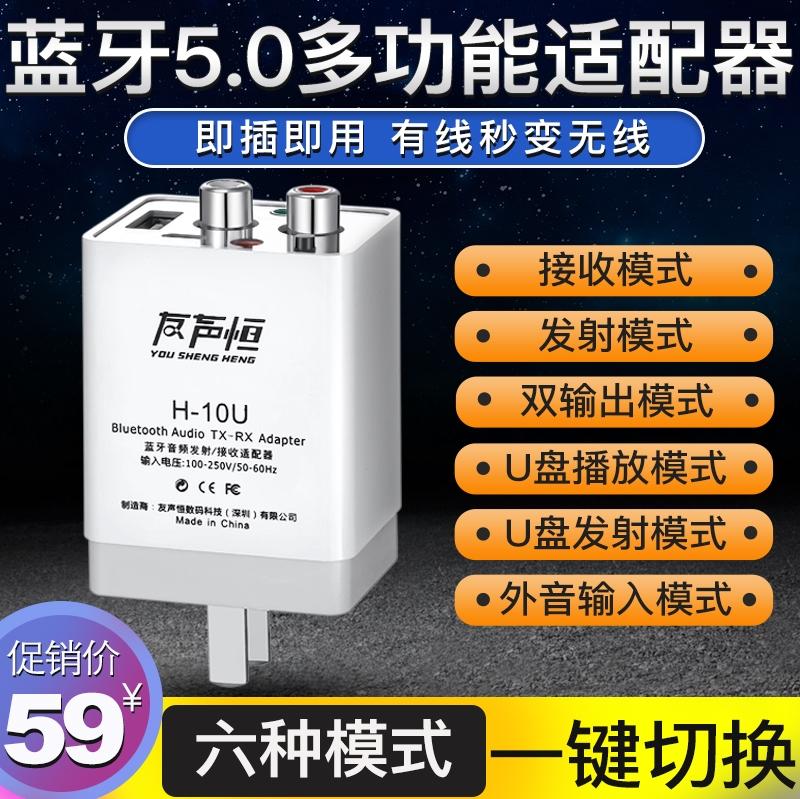 蓝牙接收器音频发射器音箱响电脑电视转换无线蓝牙耳机适配器5.0
