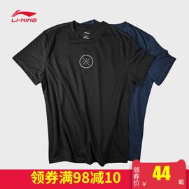 李宁速干短袖t恤男士官方正品夏季冰丝宽松韦德运动健身半袖上衣