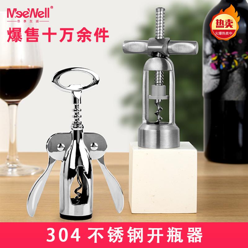 不锈钢开红酒啤酒开瓶器二合一家用瓶起子葡萄酒高档启瓶器套装