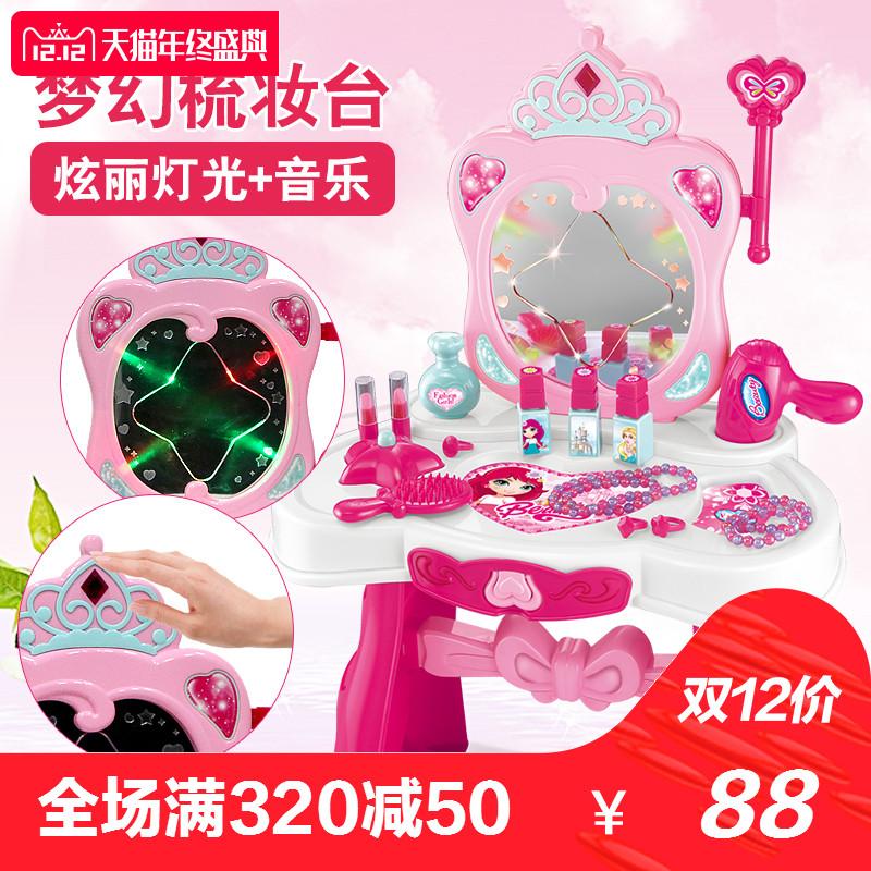 儿童梳妆台过家家玩具女童仿真儿童化妆品公主彩妆盒套装女孩玩具
