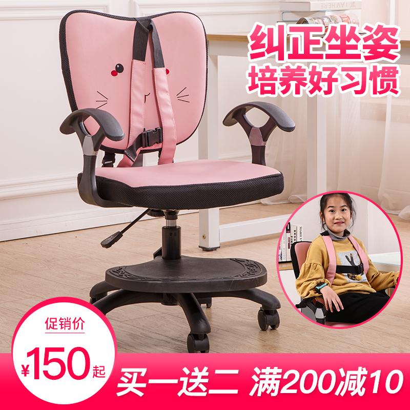 儿童学习椅子小学生写字椅家用书房可升降电脑座椅矫正坐姿靠背凳