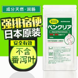 biohouse植物酵素日本便卜清肠片膳食纤维排宿便秘丸润肠清肠垢女