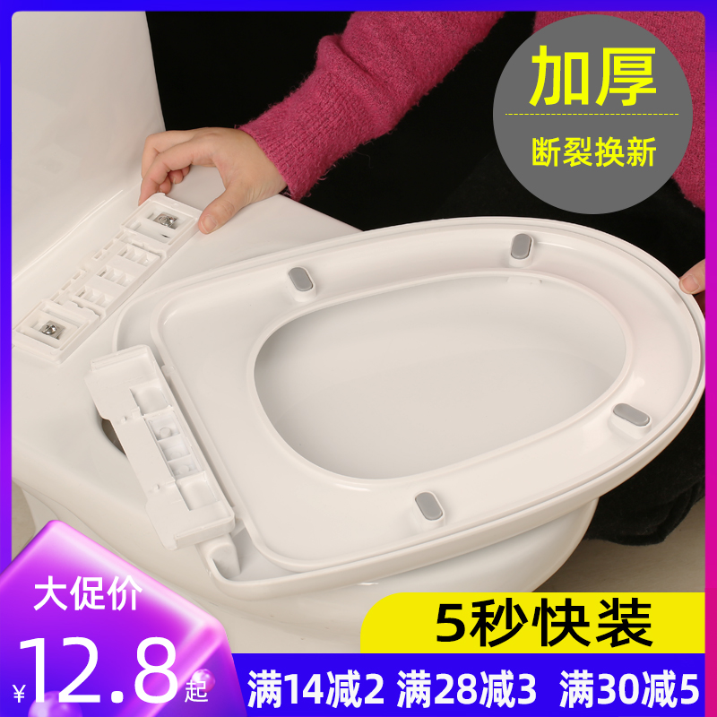 马桶盖家用通用坐便盖马桶圈加厚座便盖坐便器盖板马桶盖盖子配件
