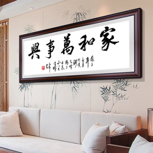 中国风系列十字lu4家和万事ft款客厅字画农村家用自己简单绣