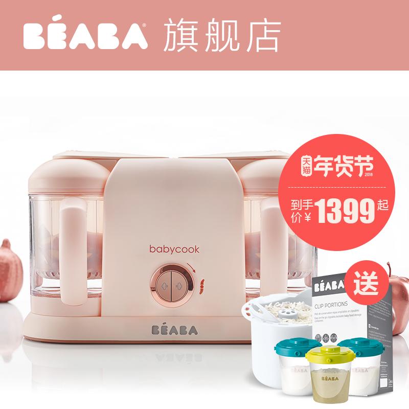 法国beaba婴儿辅食机宝宝研磨器babycook plus蒸煮搅拌一体机