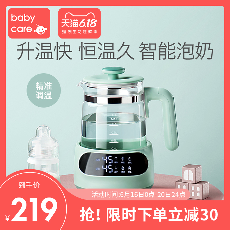 babycare恒温热水壶调奶器婴儿冲奶粉保温恒温水壶温奶暖奶热奶器