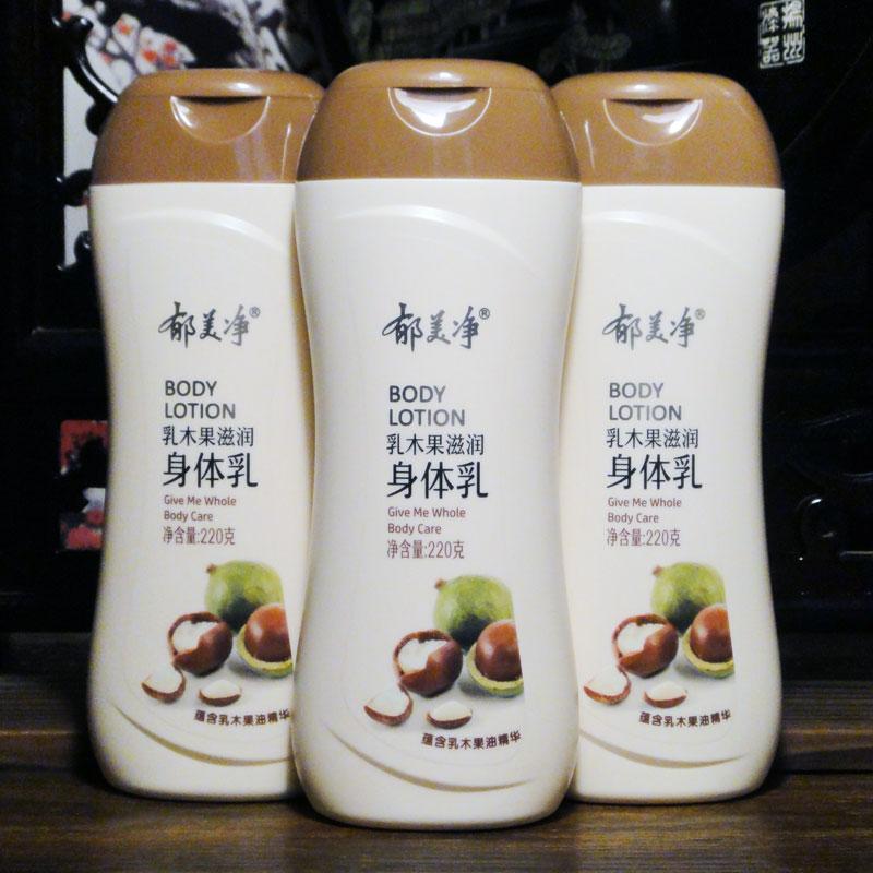 【3瓶装】郁美净乳木果 浴后乳液220gx3瓶滋润润肤锁水保湿身体