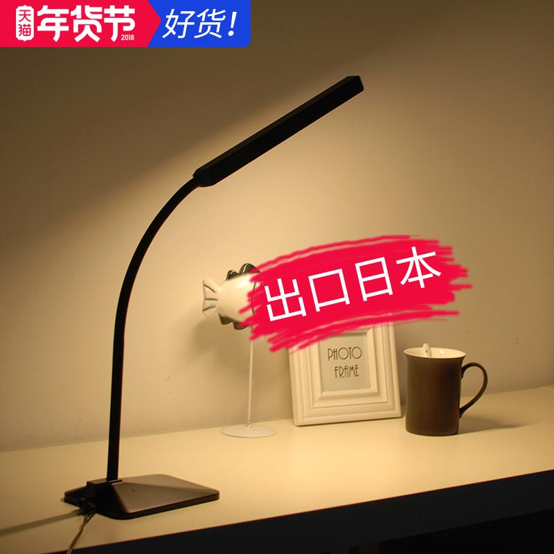 出口日本优显led护眼台灯 儿童学习工作卧室书桌学生宿舍阅读台灯