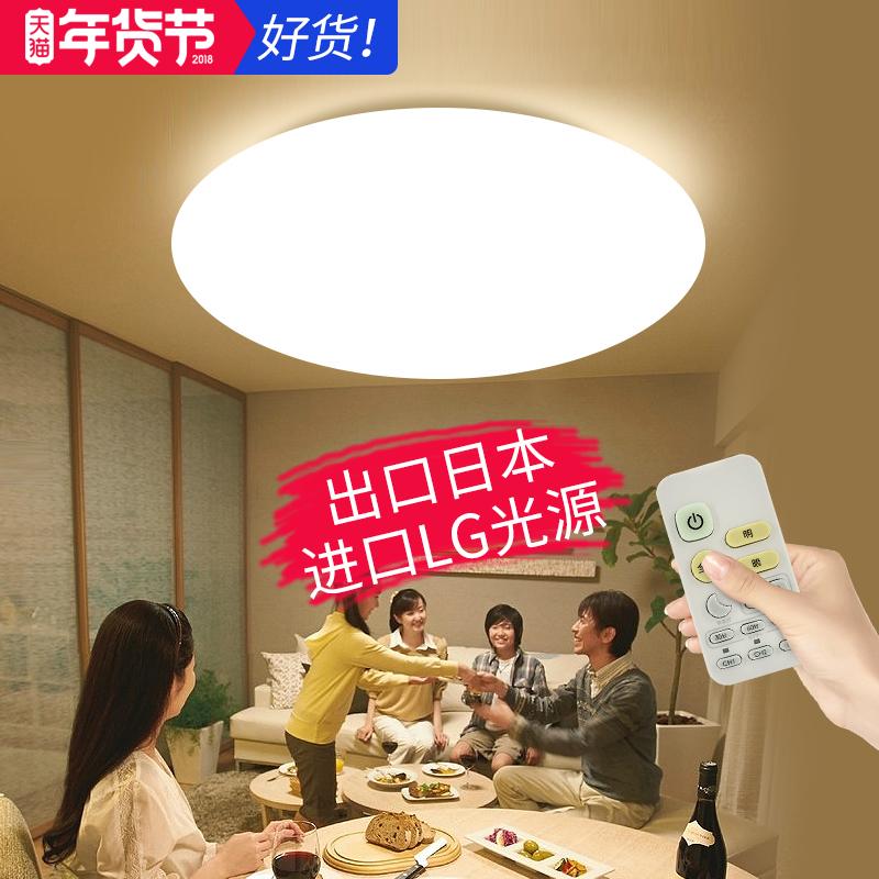 出口日本 优显LED护眼吸顶灯 智能摇控现代简约圆形客厅卧室灯