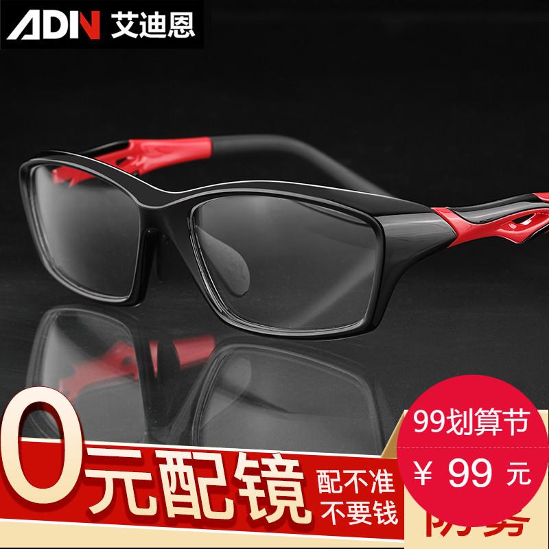 打专业篮球眼睛户外运动眼镜足球防雾护目镜架可配近视男TR90全框