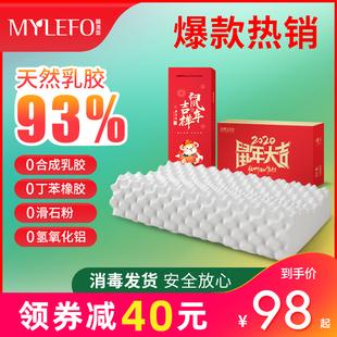 福满园泰国乳胶枕头一对装护颈椎助睡眠单人双人家用橡胶记忆枕芯