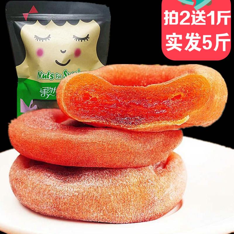 1000g新货广西特产桂林恭城柿饼农家自制柿饼子非富平降霜吊柿干