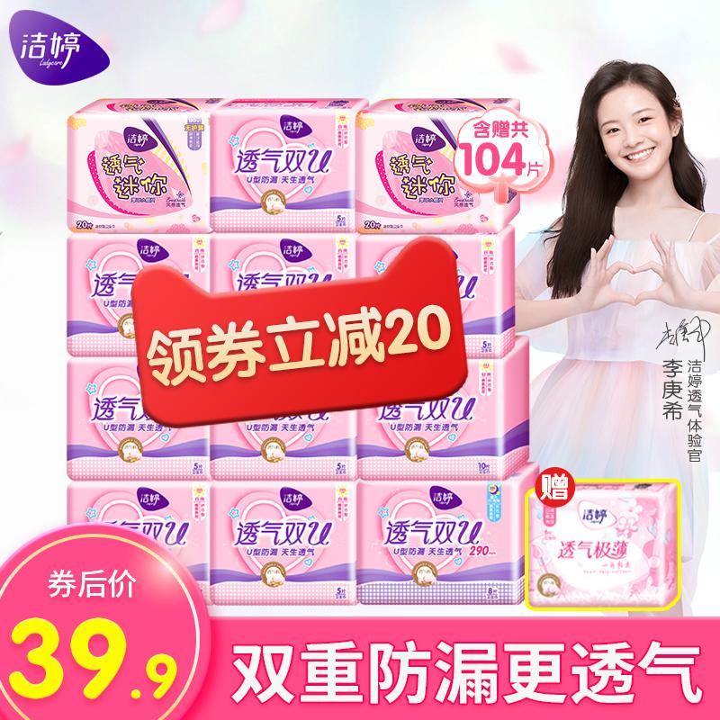 洁婷官网_【 卫生巾】价格|参数|最新报价_卫生巾图片-好牌子商城网