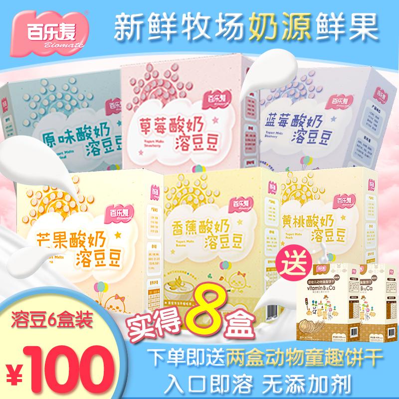 百乐麦酸奶小溶溶豆豆宝宝零食果蔬益生菌儿童食品6盒6口味