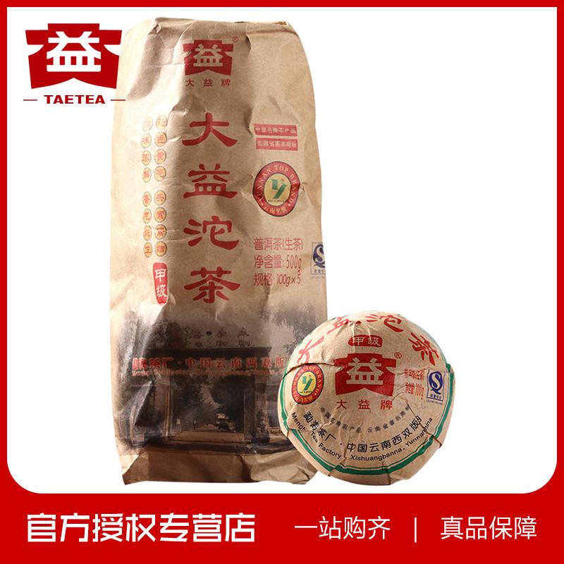 大益甲级沱茶 2009年 5个/包500克 9年陈普洱茶生茶