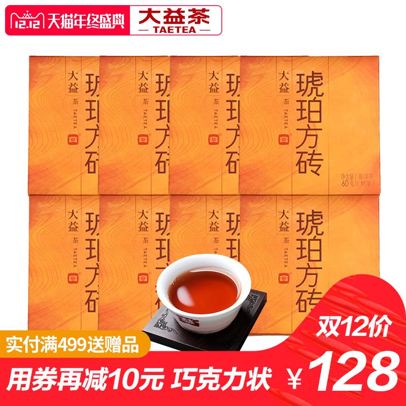 2盒组合 大益普洱茶熟茶3年陈 1401批 琥珀方砖 8片*60克勐海茶厂