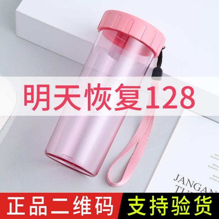 特百惠水杯莹彩便携夏季随手杯男女塑料简约儿童小学生杯子430ml
