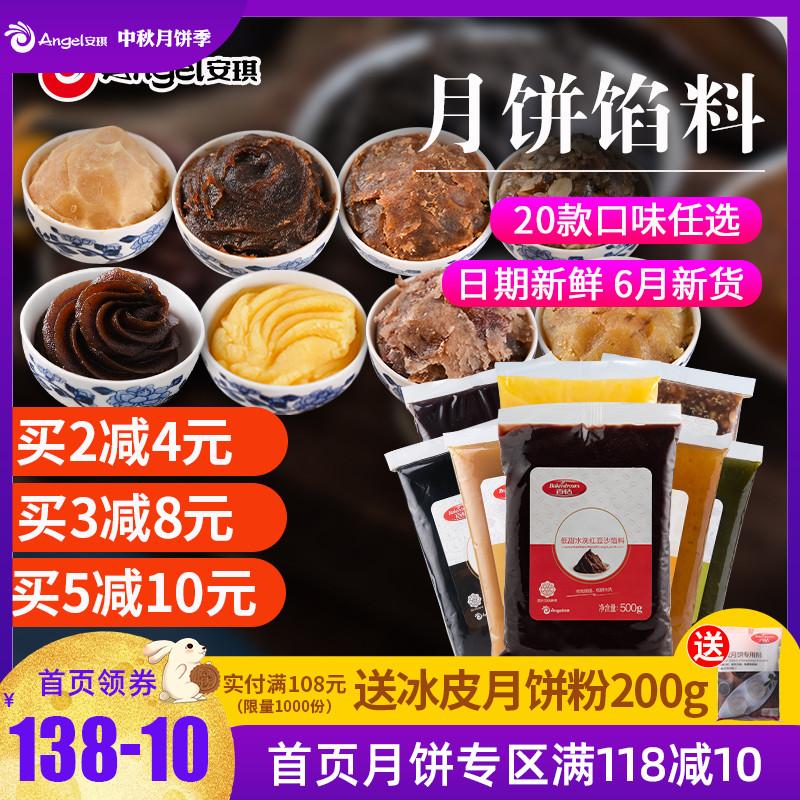 百钻冰皮月饼馅料烘焙食用五仁枣泥豆沙馅广式月饼材料多口味500g