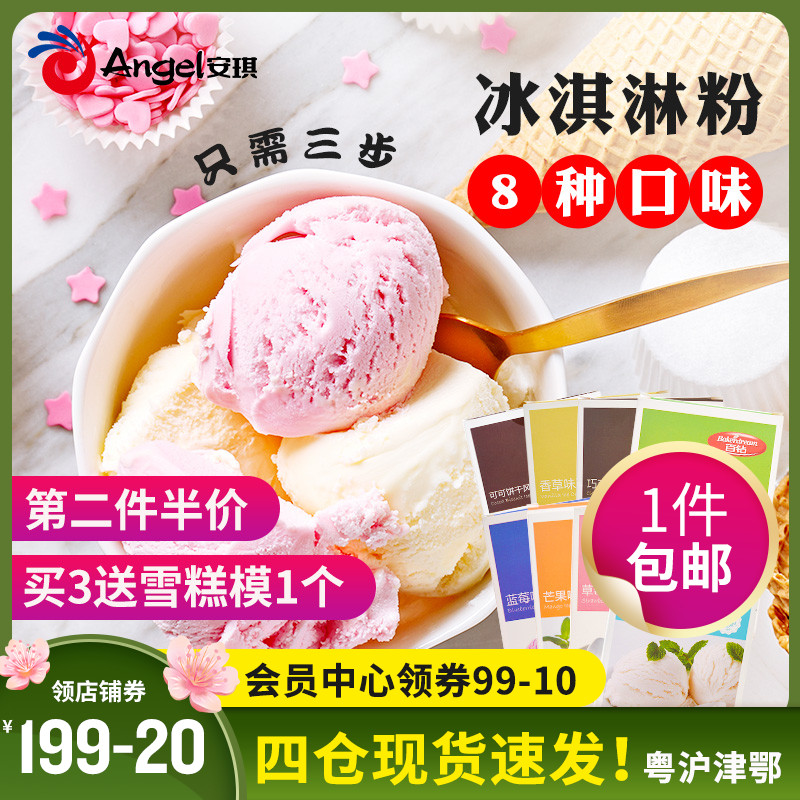 百钻硬冰淇淋粉 自制家用手工diy雪糕粉草莓芒果味冰激凌粉100g