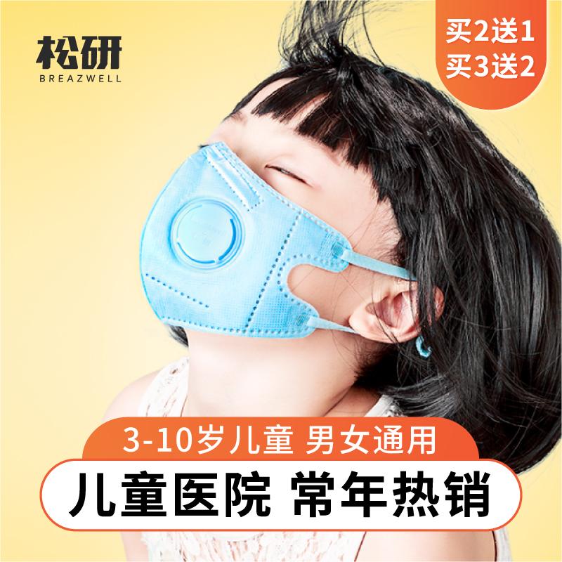 松研儿童口罩防雾霾pm2.5防尘透气秋冬男童女童宝宝3-4岁小孩专用