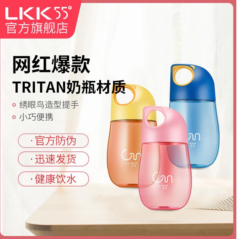 55度杯tritan水杯女可爱便携夏天儿童家用杯子随手杯创意喝水杯子