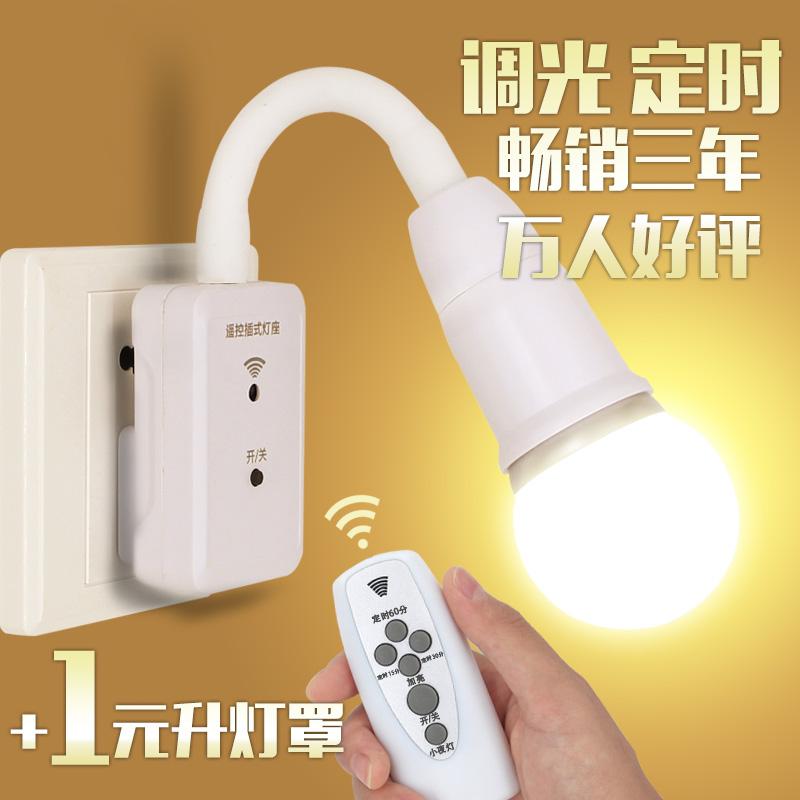 LED遥控节能插座插电带开关超亮小夜灯壁灯卧室床头台灯婴儿喂奶-艾米佳灯饰