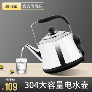 Huidang appliance kettle 5L stainless steel household automatic power off insulation large capacity electric kettle kettle