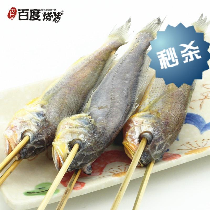 百度烧烤食材配送 海鲜烧烤烤肉半成品 烤海鲜 小黄鱼烤串 5串/份