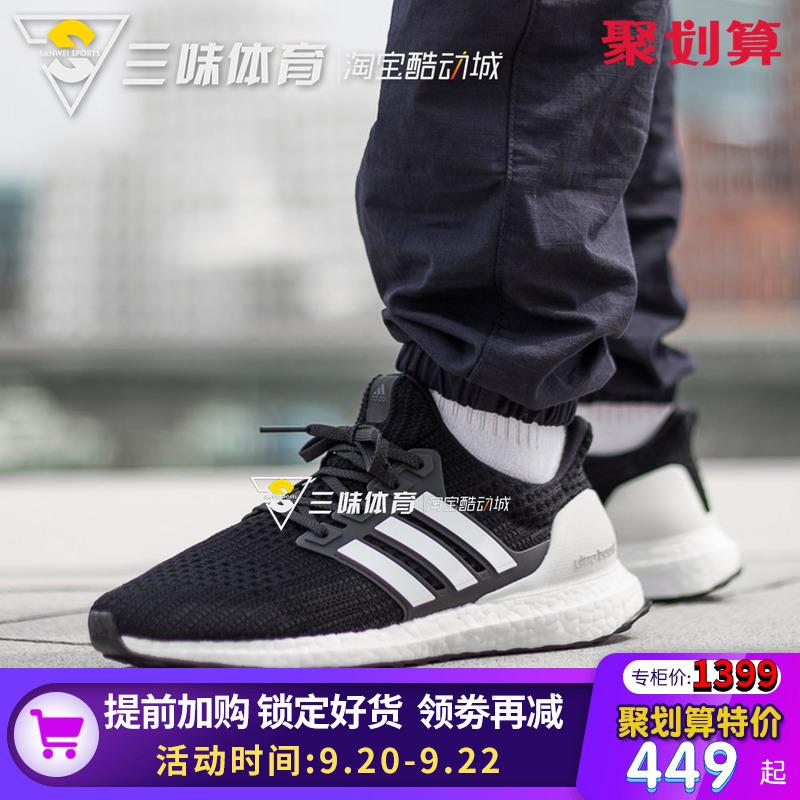 Adidas阿迪达斯Ultra Boost UB4.0黑白男女运动休闲跑步鞋 AQ0062