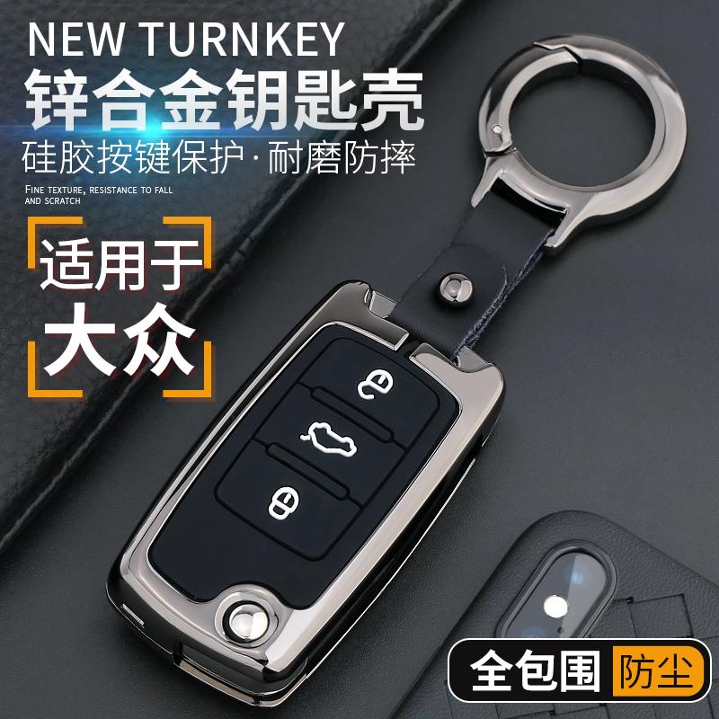 专用于大众速腾钥匙套19款桑塔纳朗逸途观凌渡宝来polo宝来车包扣