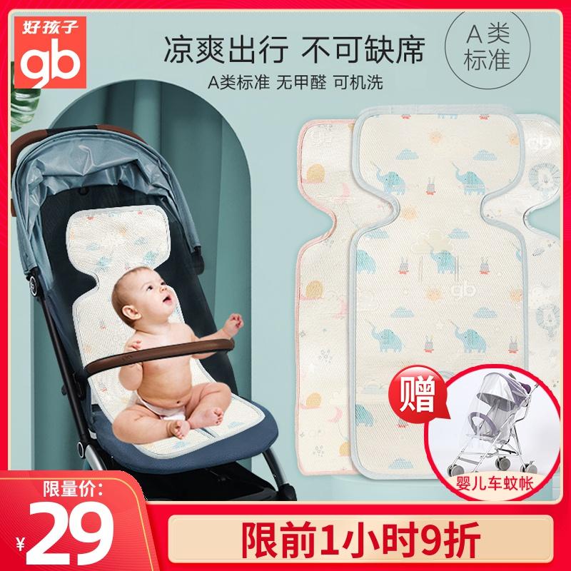 好孩子婴儿车凉席 宝宝推车凉席垫通用夏季双面透气儿童冰丝垫子