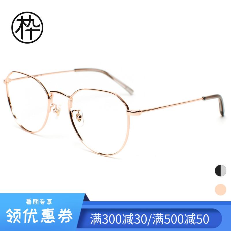 木九十专柜正品FM1820169不规则眼镜框价圆形斯文可爱玫瑰金499元
