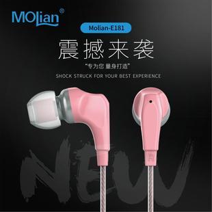 摩恋 E181耳机入耳式通用重低音手机有线控带麦音乐电脑耳塞男女