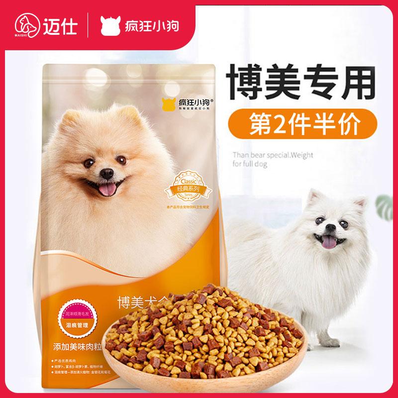 疯狂的小狗博美狗粮专用3斤美毛去泪痕白色棕小型犬幼犬成犬奶糕
