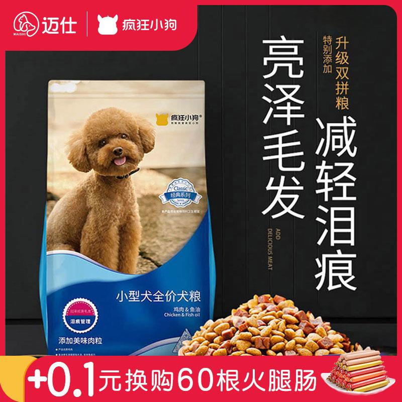疯狂的小狗狗粮泰迪比熊博美雪纳瑞柯基专用小型犬幼犬成犬通用型