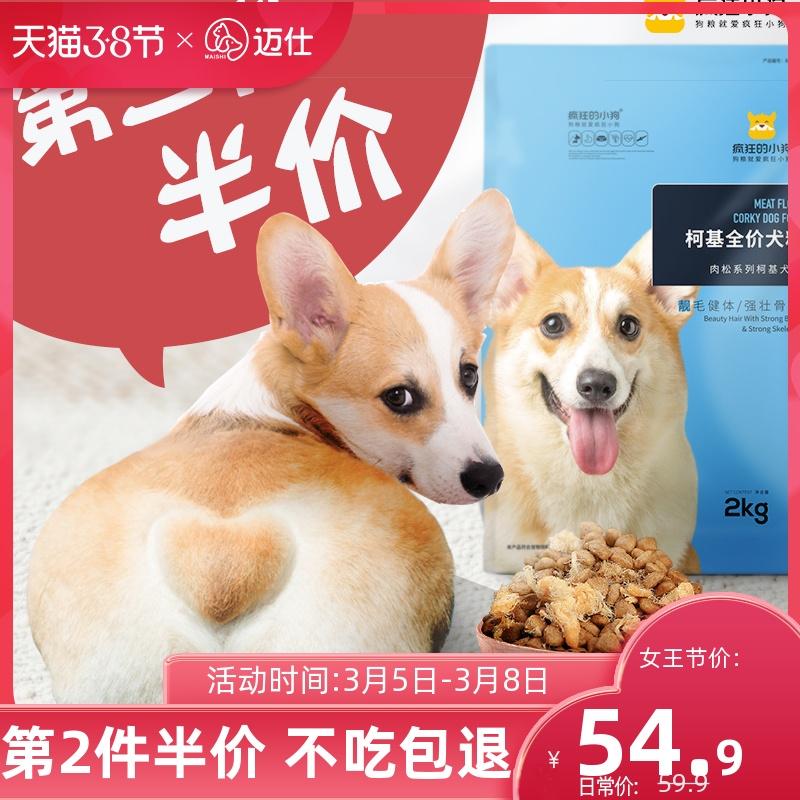 疯狂的小狗柯基犬狗粮专用肉松粮2kg幼犬成犬通用型美毛去泪痕4斤